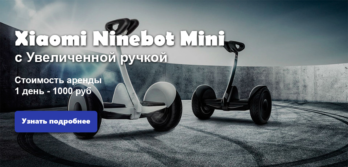 Xiaomi Ninebot Mini с Увеличенной ручкой