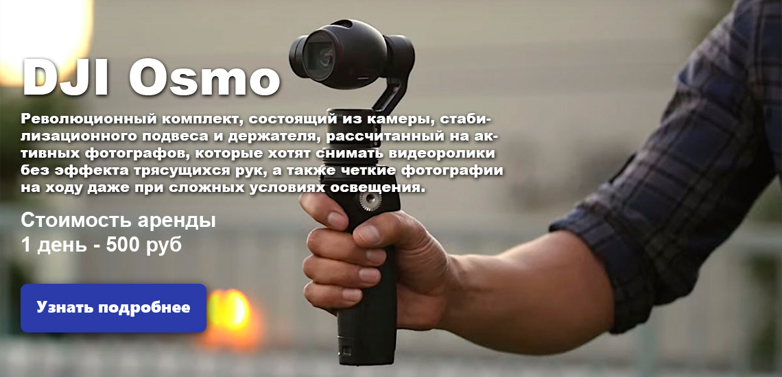 DJI Osmo