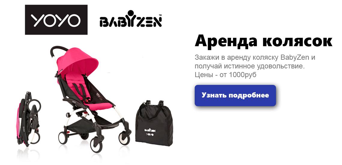 Аренда колясок BabyZen